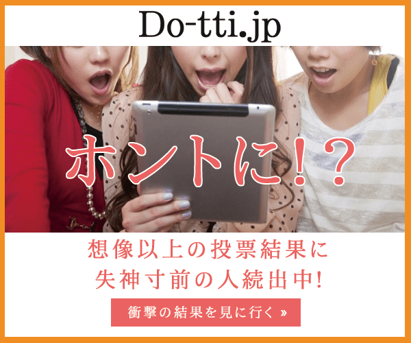 do-tti.jpのバナー