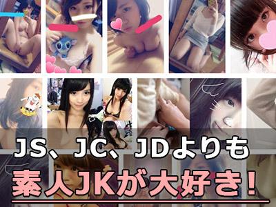 JS、JC、JDよりも素人JKが大好き! リアルJKオンライン ロゴ